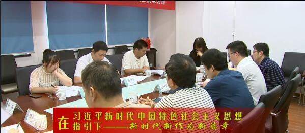 金���^供�公司�h委中心�M召�_�n}�W��� 聚焦主要任�� 高�|量推�M��W工程