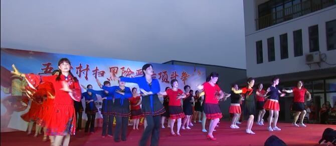 儒林镇五叶村:村民走上大舞台  为扫黑除恶造声势