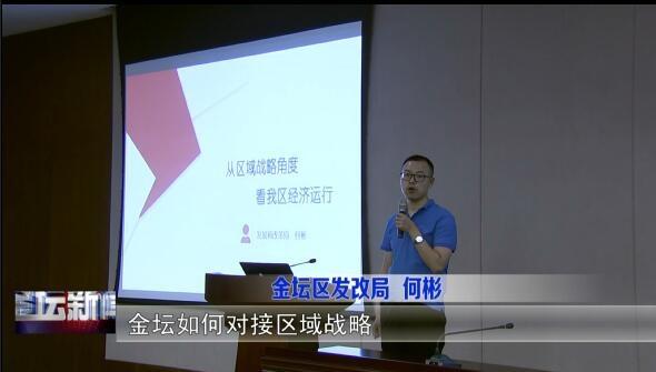 新闻链接 科长讲坛:青年干部展示的舞台 储备的平台