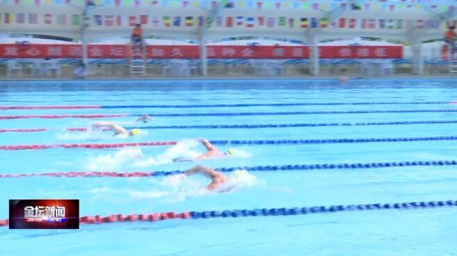金���^�e�k2019年度�w育四季��游泳比�