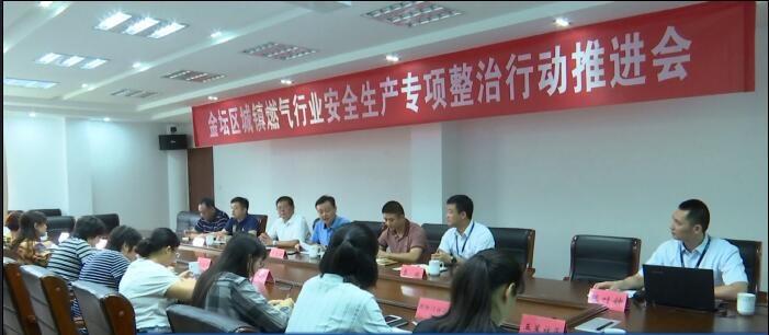 尊龙d88区召开城镇燃气行业安全生产专项整治行动推进会
