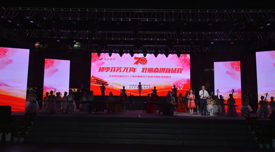 欢乐金沙大舞台 桃李芬芳70年 壮丽奋进新征程
