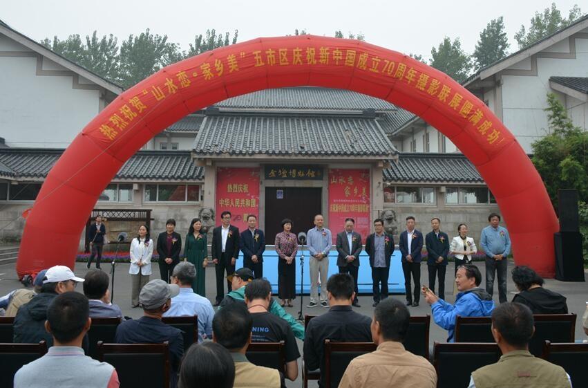 五市区庆祝新中国成立70周年摄影联展在尊龙d88开幕