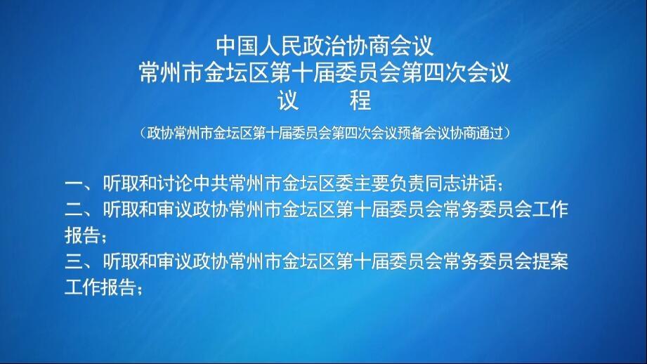中��人民政治�f商���h 常州市金���^第十�梦��T��第四次���h �h程