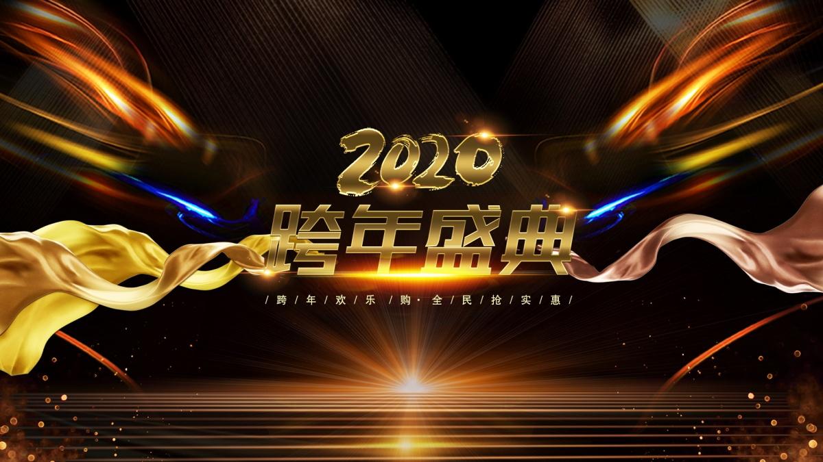 2019-12-21 跨年盛典桌面_看图王.jpg