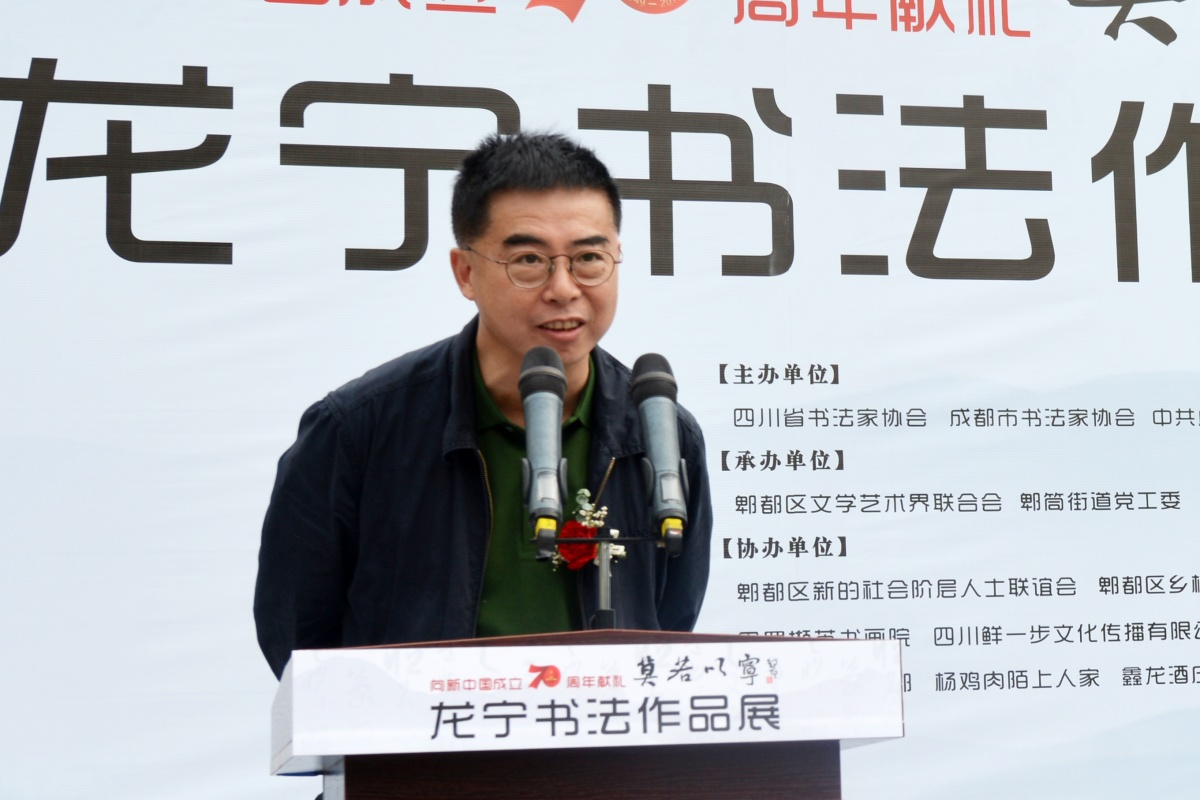 06-四川省书法家协会主席戴跃宣布画展开幕.JPG
