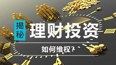 南华国际平台正规吗?为什么不能出金,受骗者说出真相