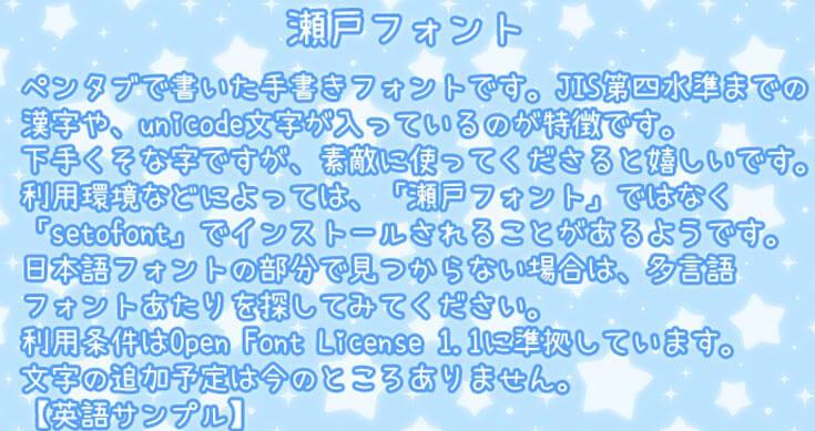 濑户字体下载:免费商用手写中文、可爱日文字型SetoFont(PC/手机/Mac)