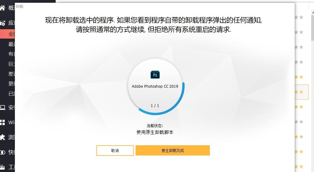 程序卸载工具 Ashampoo UnInstaller 8 中文特别版