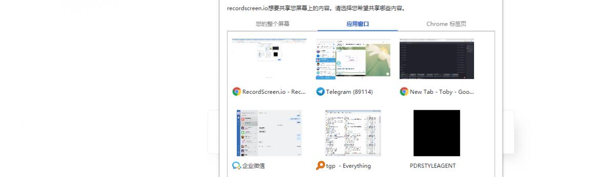 无需任何软件,直接从浏览器录制屏幕