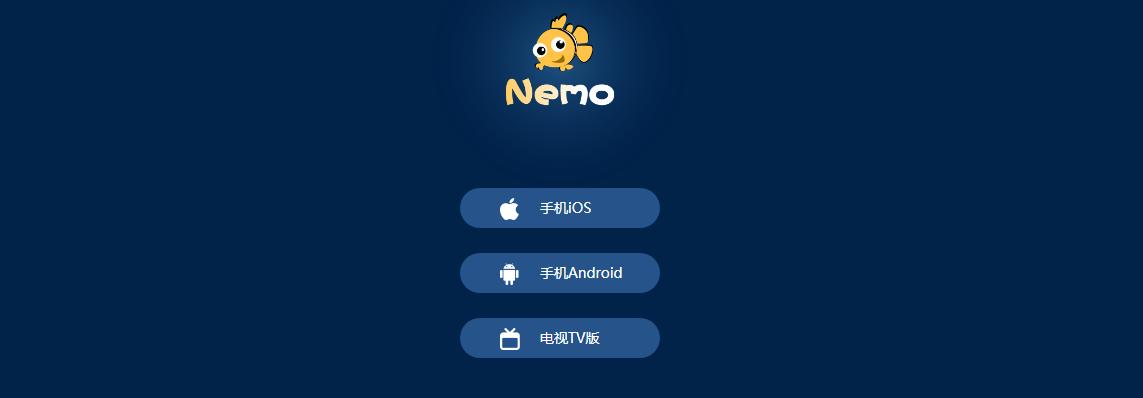 支持多平台的看片神器 - Nemo TV