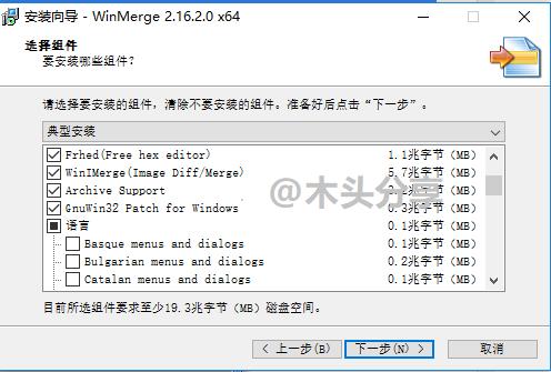 文件、文件夹对比神器 - WinMerge