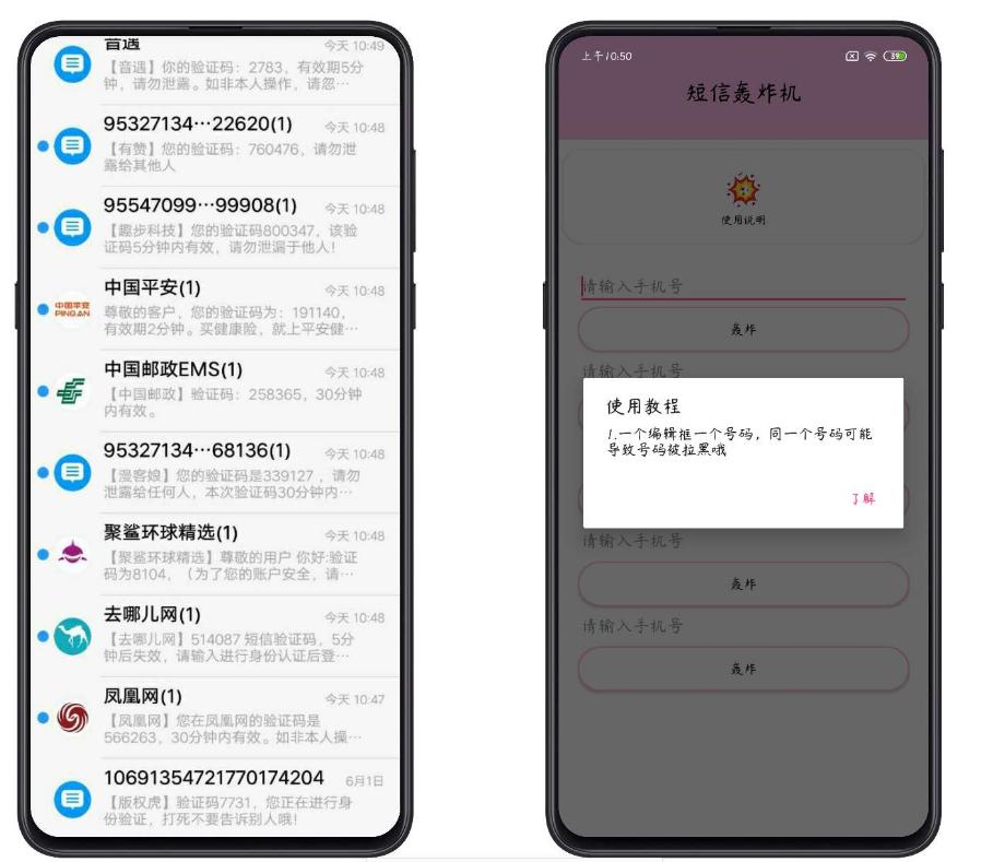 短信制裁者 v1.0 手机短信轰炸机