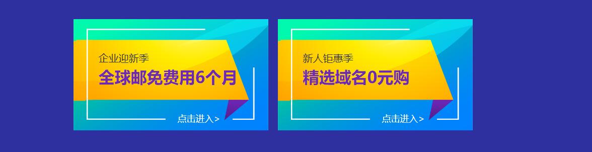 新网0元 - 撸域名免费领优惠券