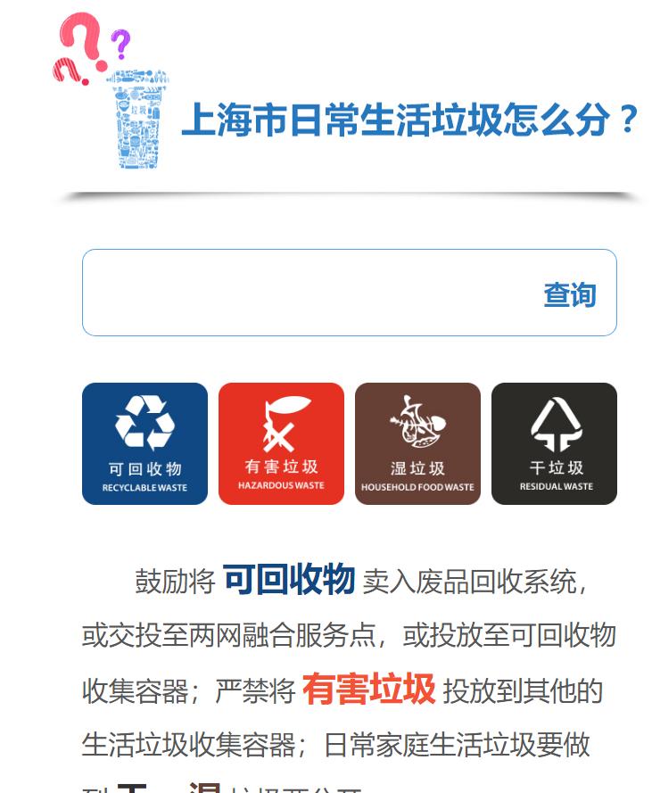 网页在线查询 你是什么垃圾分类