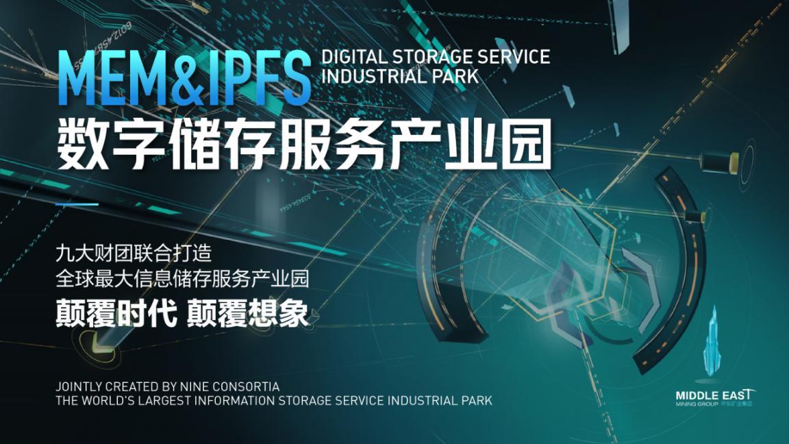 IPFS矿业巨潮,MEM中东矿业将建全球最大的信息储存服务产业园之一
