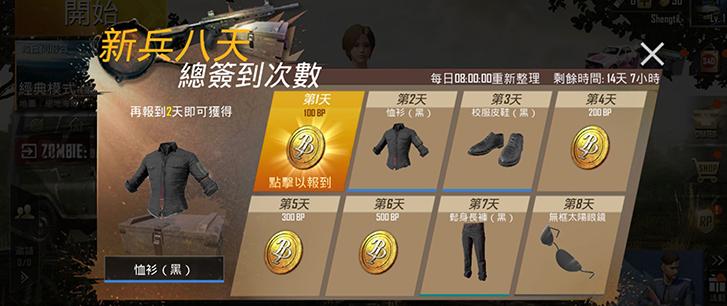 #游讯#绝地求生官方手游正式上线, iOS 版将于5/1 上线