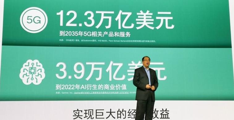 #快讯#高通:5G 与AI 将开启全新的「 发明时代」