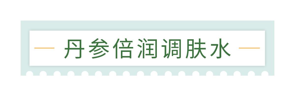 调肤水标题.jpg