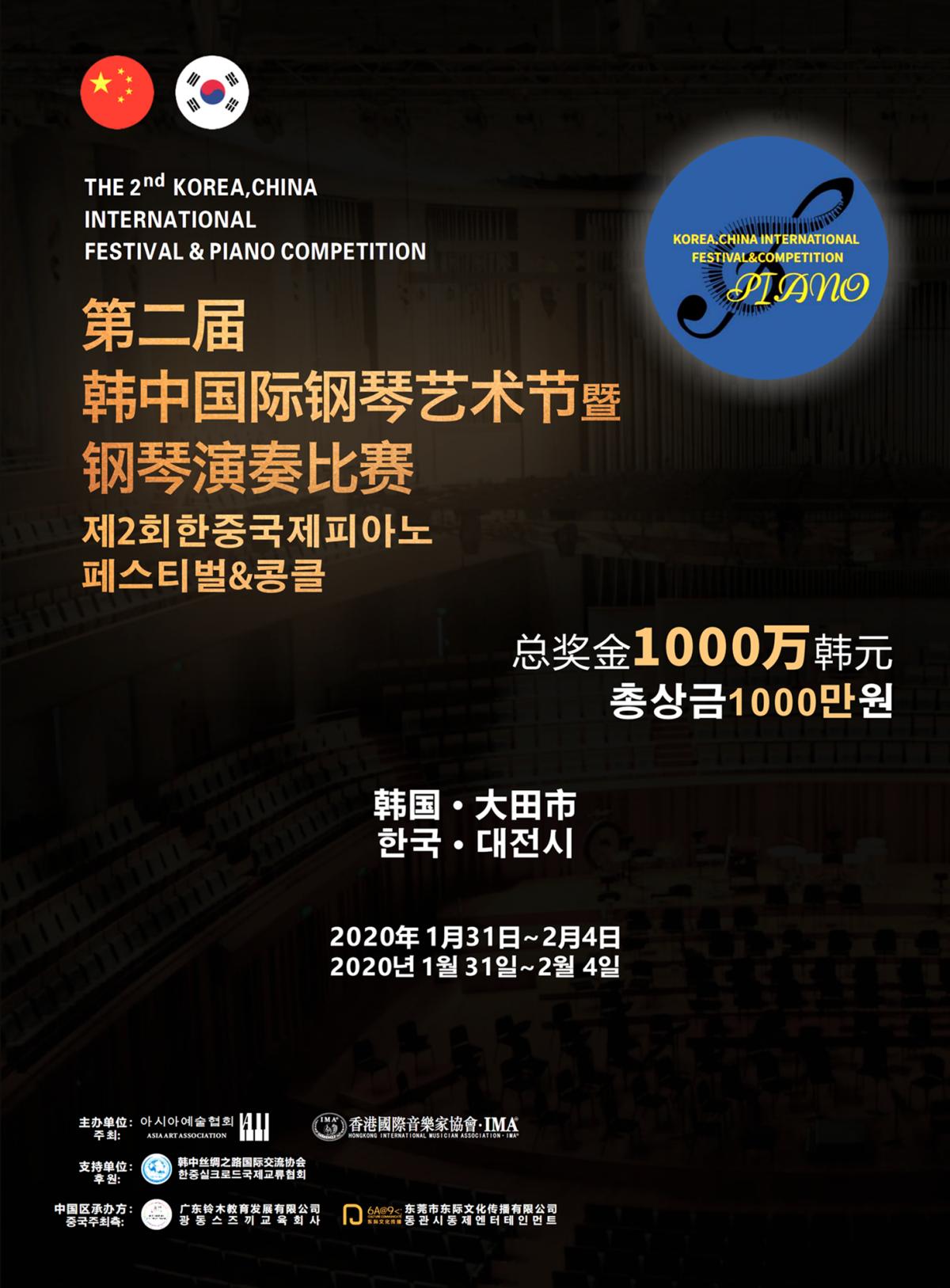 2020韓中國際鋼琴節章程(簡體)19.9.16_00.png