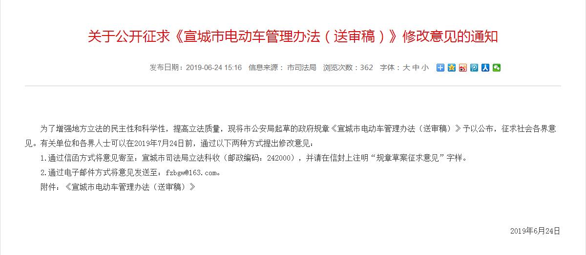加����榆�管理!�P于公�_征求《宣城市��榆�管理�k法(送��稿)》修改意�的通知!