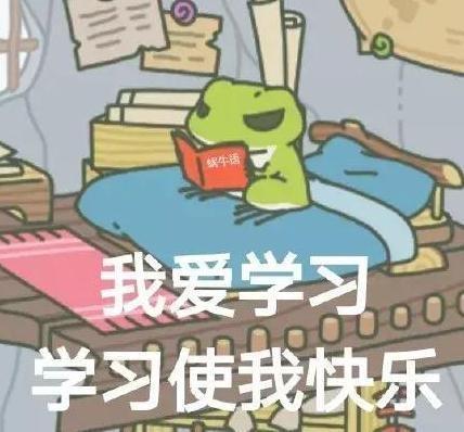 学习使我快乐.jpg