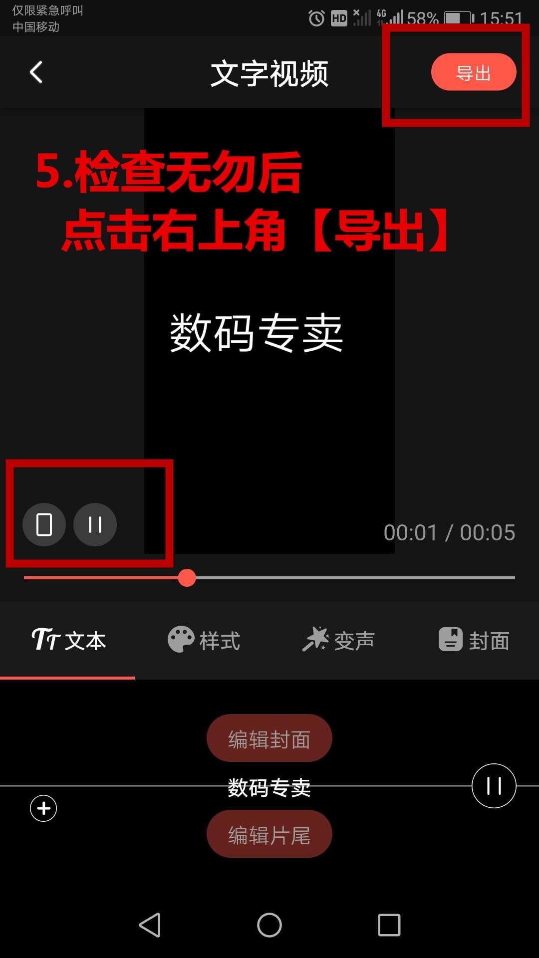 种草|独一无二的抖音文字视频软件,操作简单又免费!