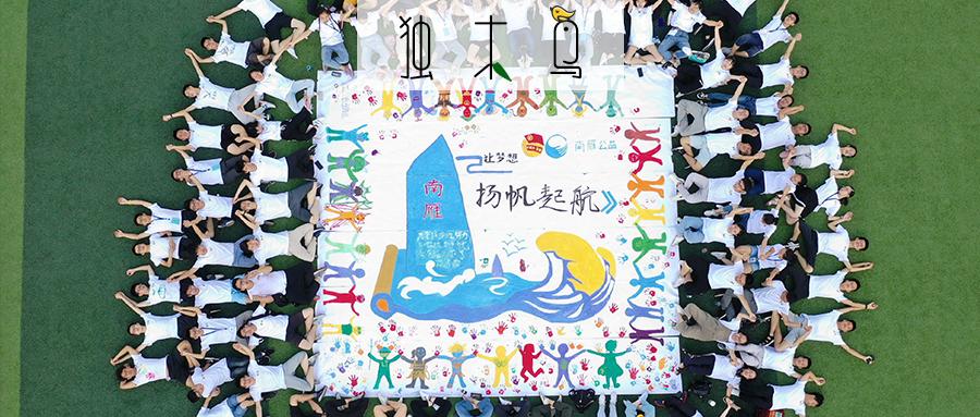 视频 | 籍籍无名的灿烂时光:记2019南雁学子夏令营上的演讲