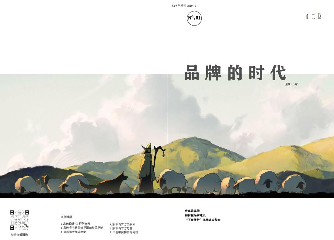 《独木鸟特刊:品牌的故事》附录资料