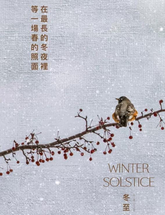 商业 | 冬至阳生春又来