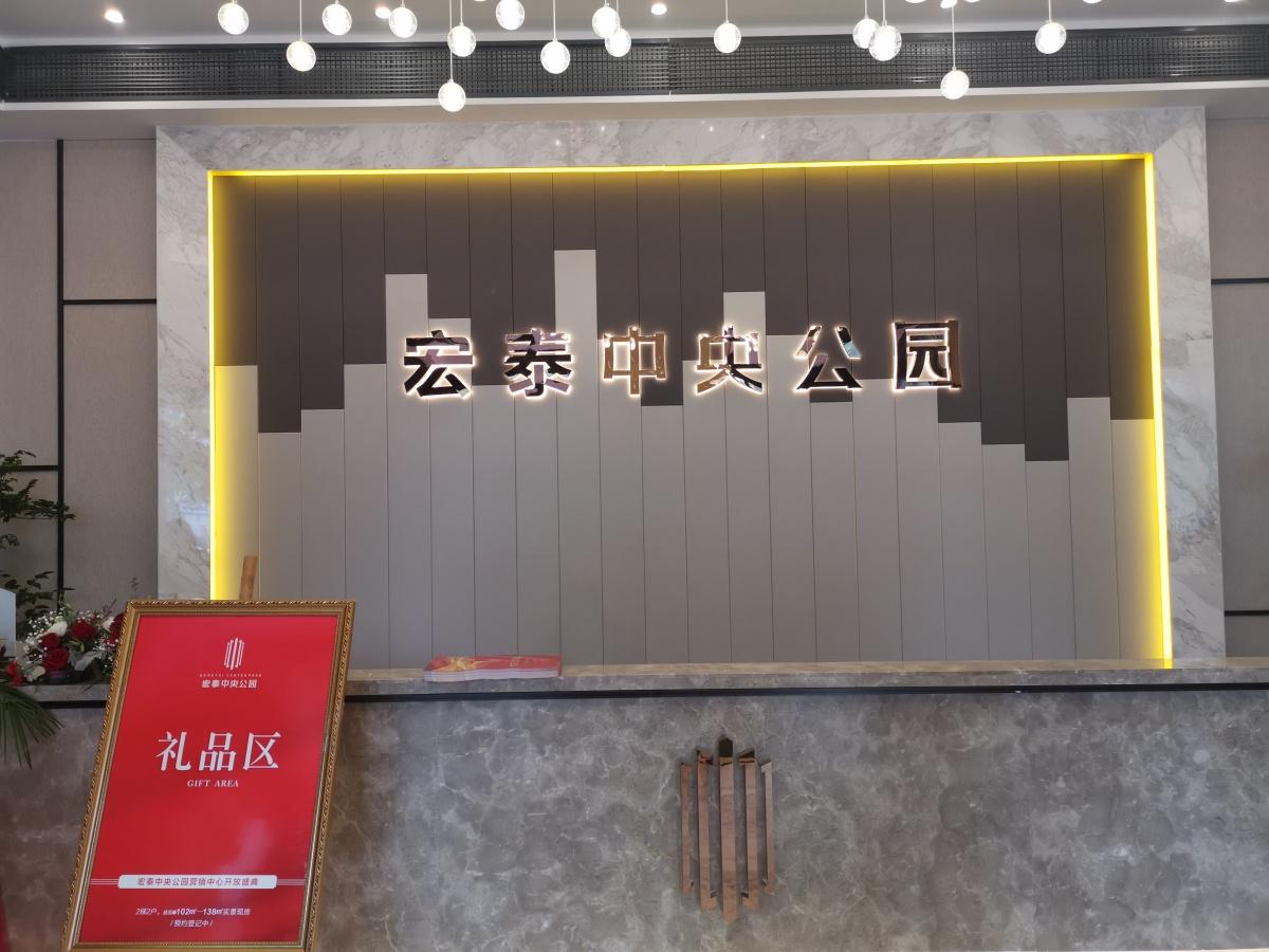 """""""中央公园""""归来仍是王者! ——宏泰中央公园营销?#34892;?#20170;日正式开放"""