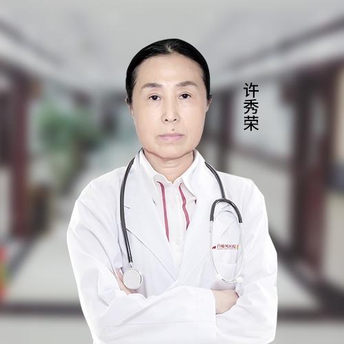 许秀荣bg.jpg