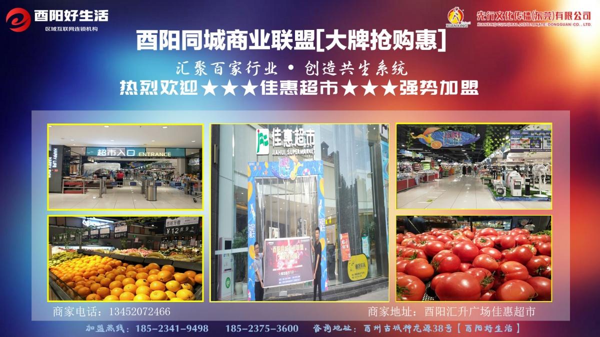 佳惠超市.jpg