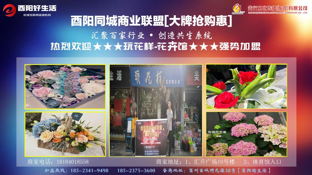 玩花样-花卉馆.jpg
