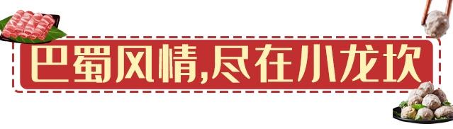 【福田红岭南·美食】人气爆棚!158元抢333元『小龙坎火锅东园店』3-4人火锅套餐:鸳鸯锅底1份+肥牛1份+巴沙鱼1份+虾饺1份+撒尿牛丸1份+火腿肠1份+鱼丸双拼1份+娃娃菜1份+虫草花1份+鲜藕片1份+黄豆皮1份+龙口粉丝1份+苕粉1份+炸腐竹1份+调味料4份+茶位4份+纸巾1份+50元代金券2张(三店通用)。