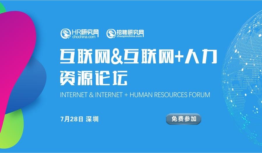 宣传海报-研究网论坛-海报-900X525像素7-28.jpg