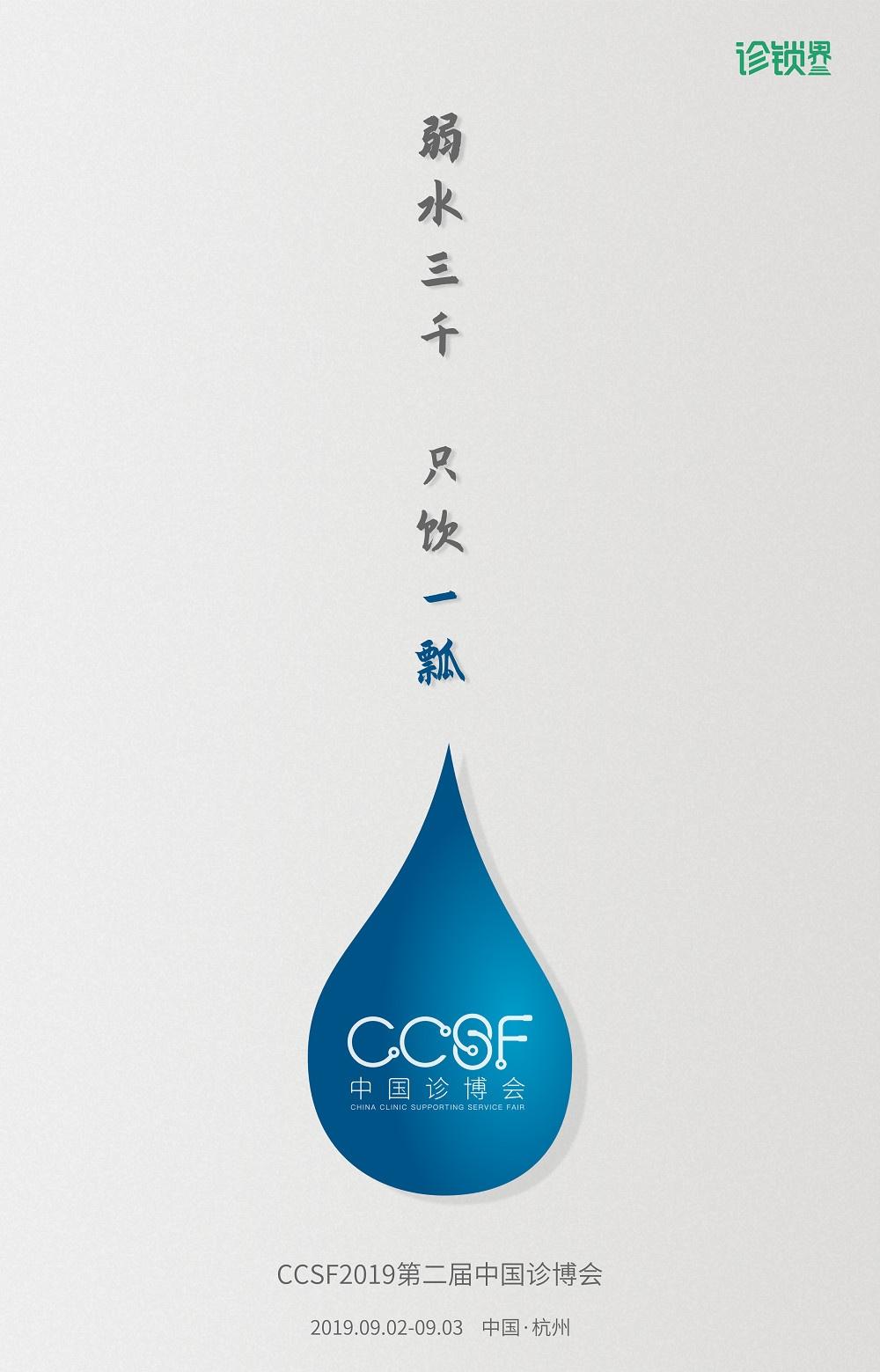 一瓢丨CCSF2019第二屆中國診博會主題發布!