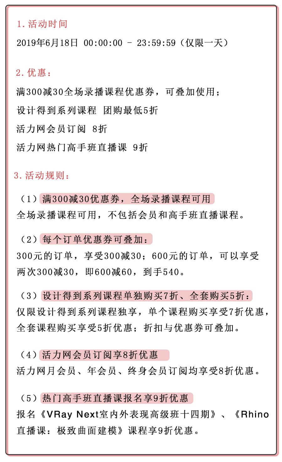 04 活动优惠汇总.png
