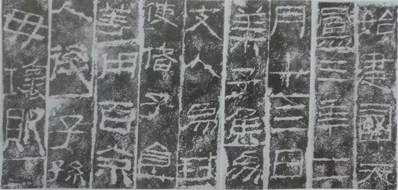 央美试题临摹西汉莱子侯刻石书法