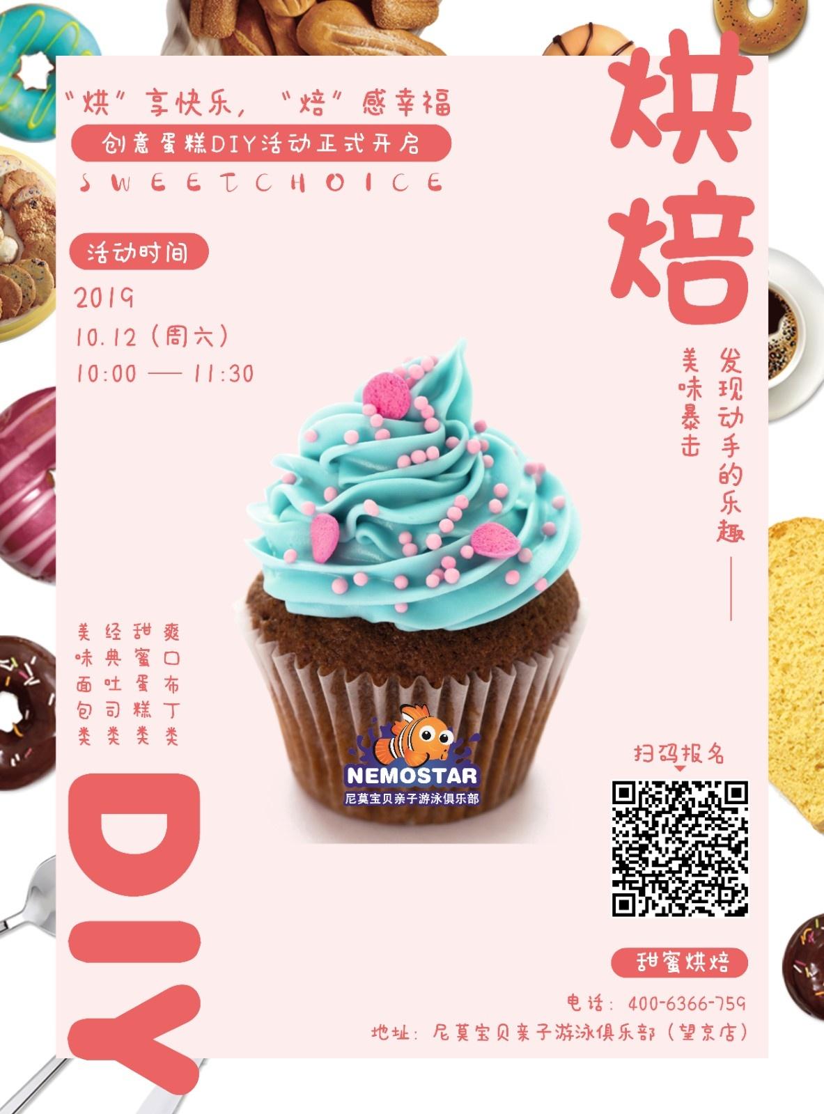 10.12.烘焙活动海报.jpg