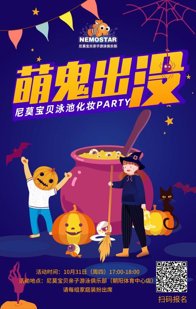 19年万圣节活动海报_手机海报_2019.09.26.jpg