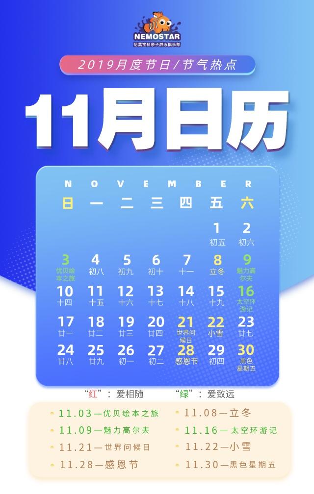 19年11月热点日历.jpeg