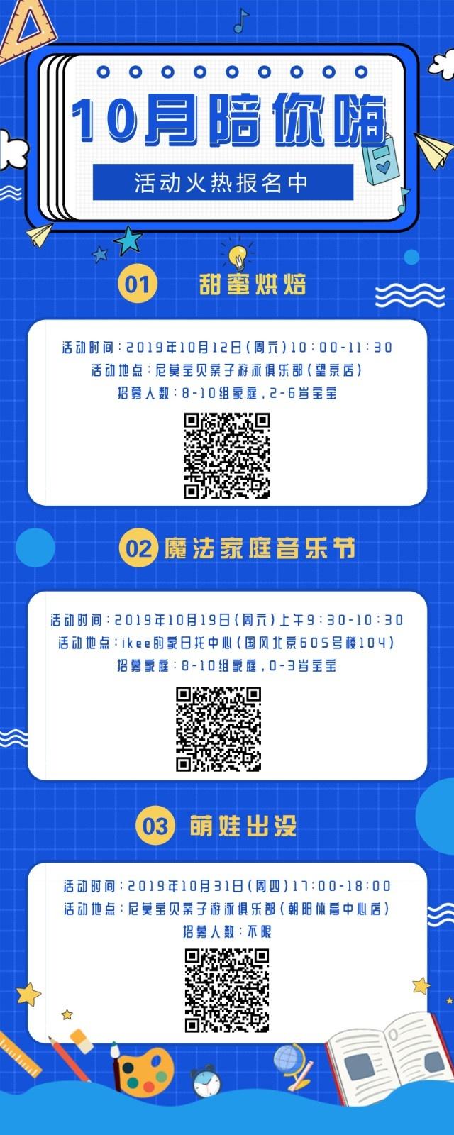 10月活动排期_长图海报_2019.10.09.jpg