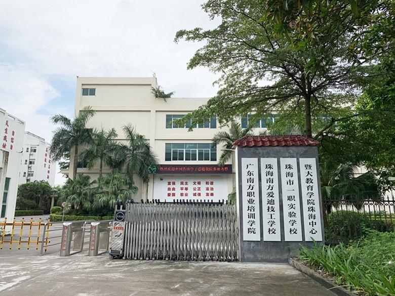 珠海市南方爱迪技工学校