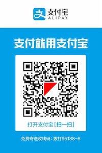 支付宝二维码(新).jpg