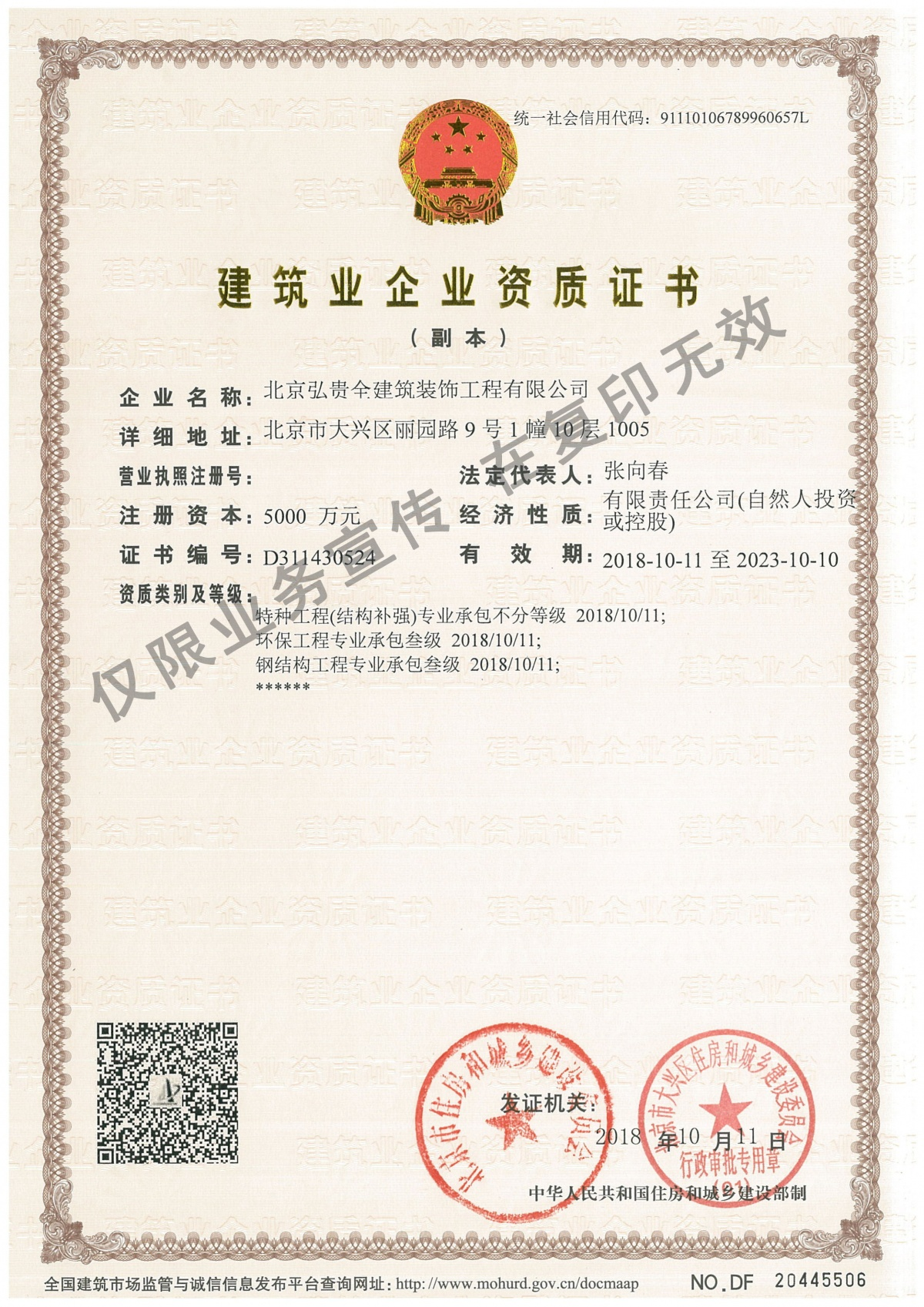 建筑业企业资质证书4.jpg