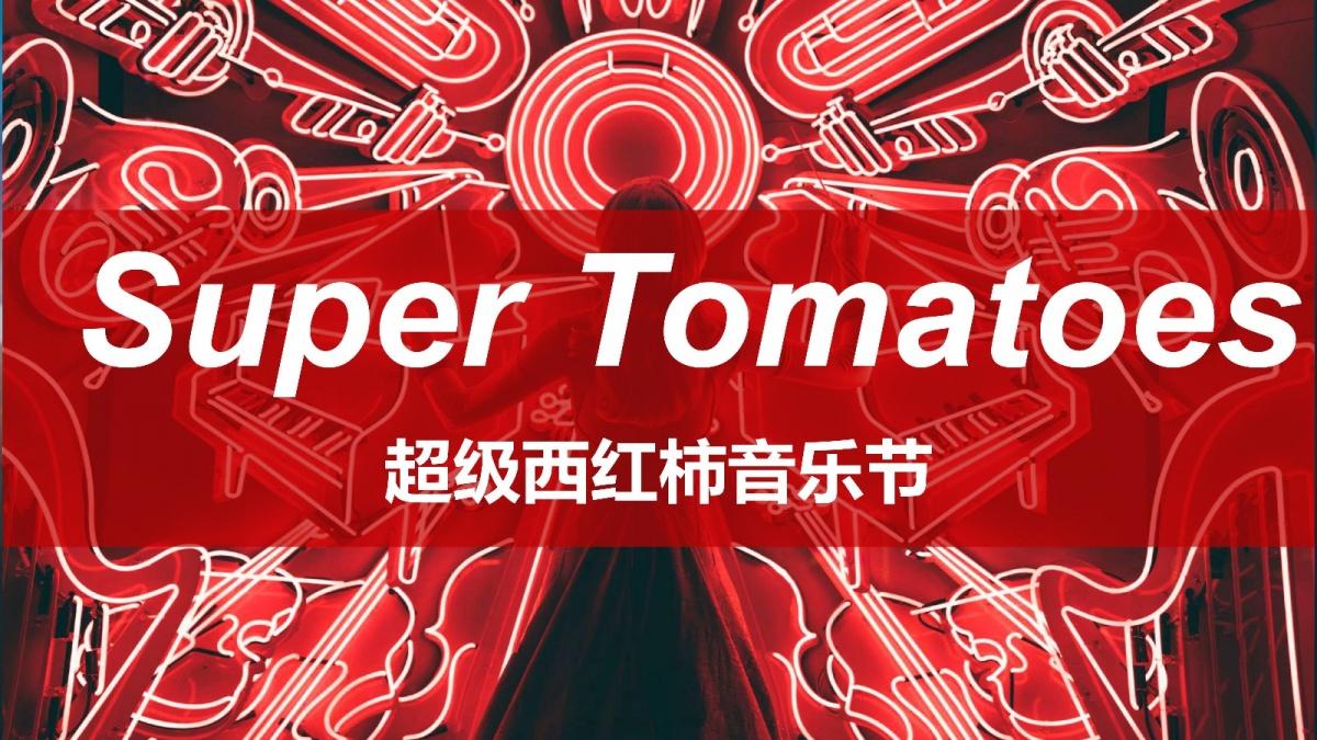 超级西红柿音乐节_20190730134139(1)_1.jpg