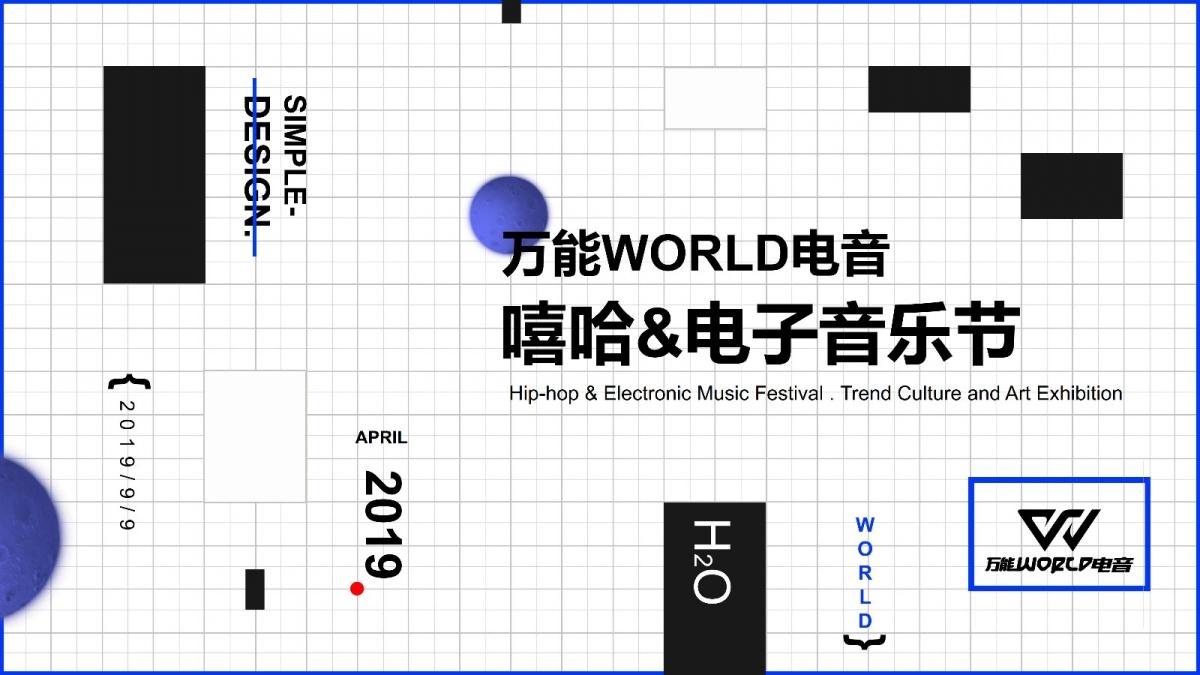 万能WORLD电音 嘻哈&电子音乐节_20190826175739(2)(1)_1.jpg