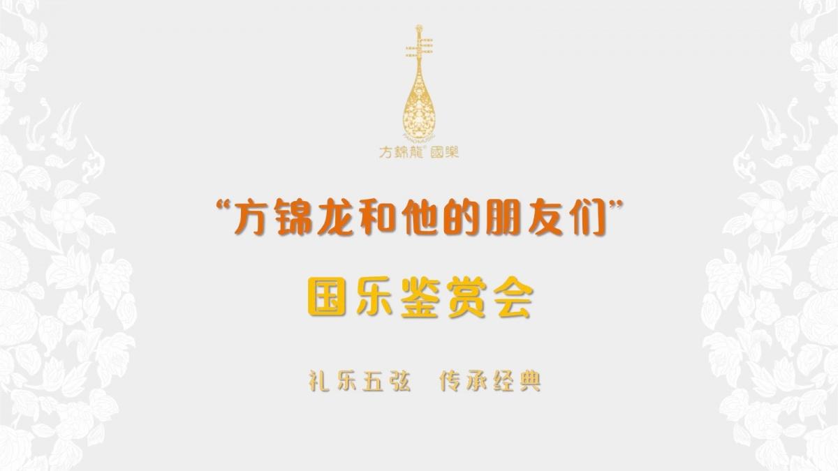 """《""""方锦龙和他的朋友们""""国乐鉴赏会》简介-20191023_1.jpg"""