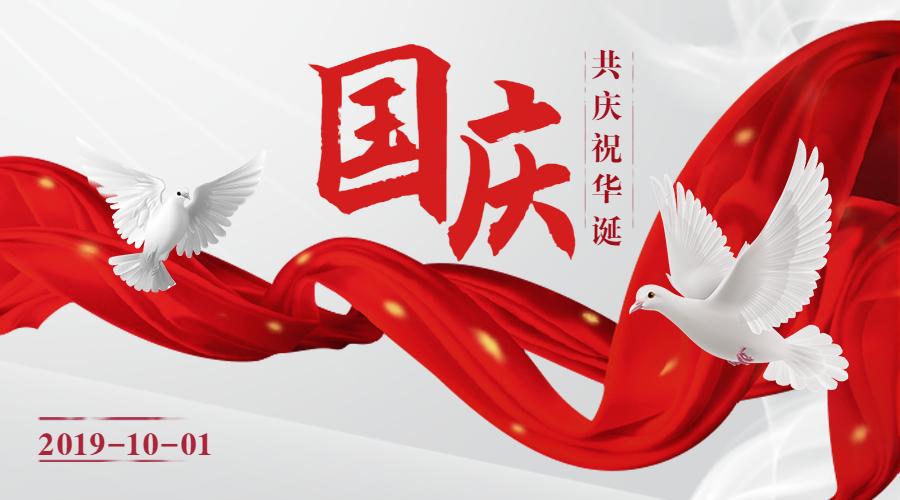 国庆 (5).png